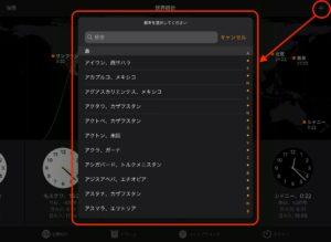iPad時計アプリ 世界時計追加