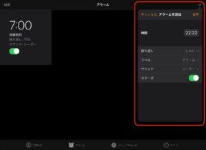 iPad時計アプリ アラーム追加