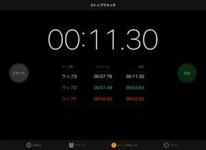 iPad時計アプリ  リセット