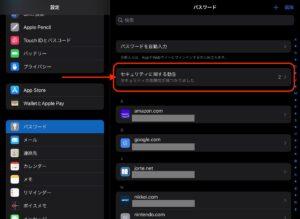 iPad設定パスワード 危険性