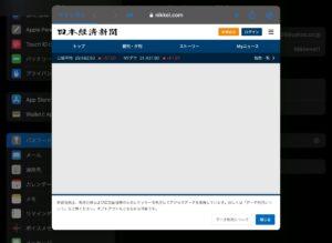 iPad設定パスワード 変更