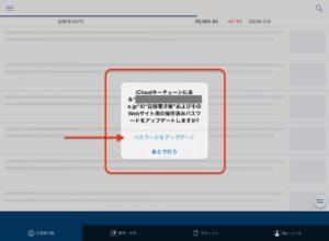 iPad設定パスワード アップデート