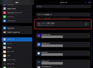 iPad設定パスワード 緑のチェック