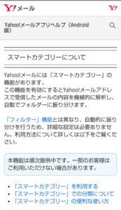 Yahooメールスマートカテゴリー 振り分け