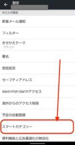 Yahooメールスマートカテゴリー 選択