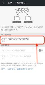 Yahooメールスマートカテゴリー 利用状況