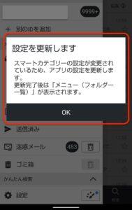 Yahooメールスマートカテゴリー 設定変更