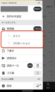 Yahooメールスマートカテゴリー レイアウト変更