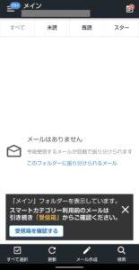Yahooメールスマートカテゴリー メイン