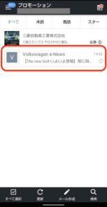 Yahooメールスマートカテゴリー メール受信