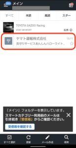 Yahooメールスマートカテゴリー メイン受信