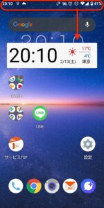 Android クイック設定 スライド