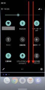 Android クイック設定 二本指スライド