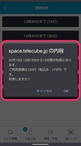 TELECUBE利用 料金