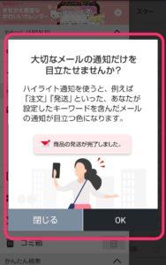 Yahoo!メール ハイライト通知追加
