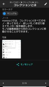 monoca 2インストール マニュアル画像