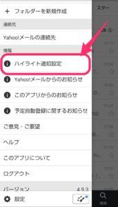 Yahoo!メール ハイライト通知設定 メニュー