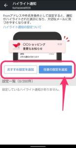 Yahoo!メール ハイライト通知設定 画面