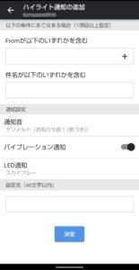 Yahoo!メール ハイライト通知設定 キーワード