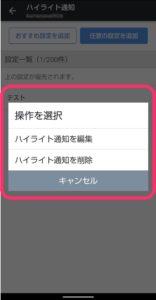 Yahoo!メール ハイライト通知設定 編集削除