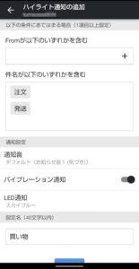 Yahoo!メール ハイライト通知設定 おすすめ自動