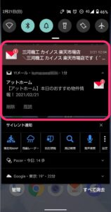 Yahoo!メール ハイライト通知設定 受信