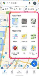 Googleマップ表示切り替え 画面表示