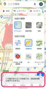 Googleマップ表示切り替え 自転車