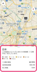 Googleマップ表示切り替え COVID-19