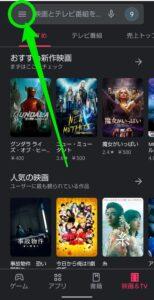 Google Playアプリアップデート 起動