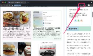Chrome サイト共有 アイコン表示