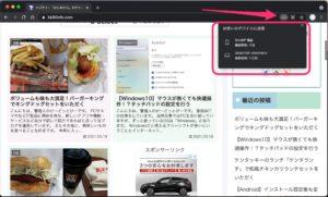 Chrome サイト共有 ノートパソコン
