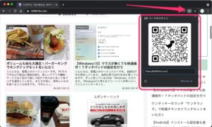 Chrome サイト共有 QRコード