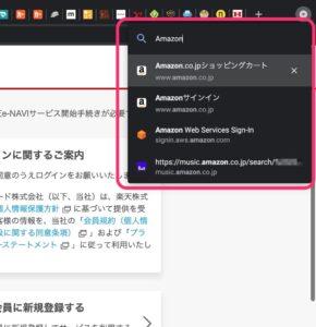 Chrome「タブ検索機能」 複数ヒット
