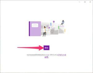 OneNote for Windows 10 サインイン