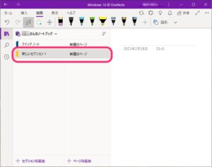 OneNote for Windows 10 セクション追加