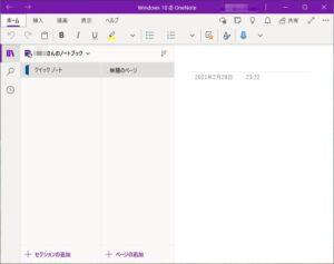 OneNote for Windows 10 起動完了