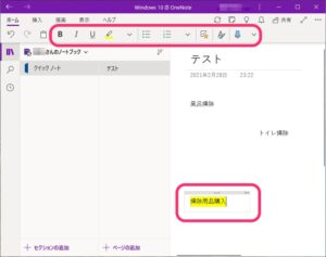 OneNote for Windows 10 文字編集