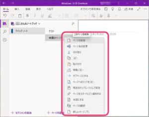 OneNote for Windows 10 ページメニュー