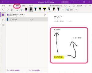 OneNote for Windows 10 描画
