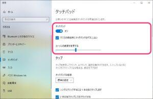 Windows10タッチパッド操作 設定変更