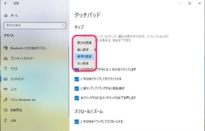 Windows10タッチパッド操作 感度