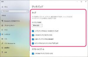 Windows10タッチパッド操作 タッチ操作