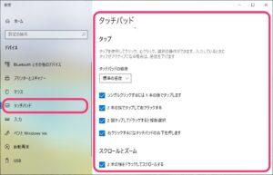 Windows10タッチパッド操作 画面開く