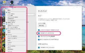 Windows10タッチパッド操作 2本指でタップ