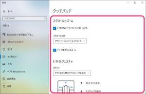 Windows10タッチパッド操作 スクロールズーム