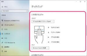 Windows10タッチパッド操作 三本指