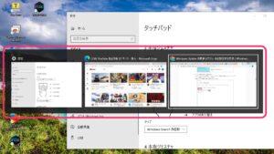 Windows10タッチパッド操作 アプリの切り替え