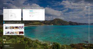 Windows10タッチパッド操作 マルチタスク