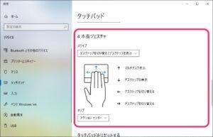 Windows10タッチパッド操作 4本指